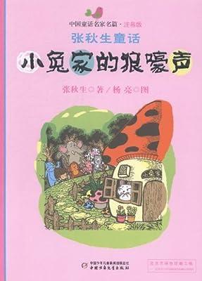 中国童话名家名篇注音版·张秋生童话:小兔家的狼嚎声.pdf