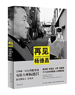 再见杨德昌: 台湾电影人访谈纪事.pdf