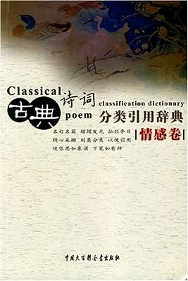 古曲诗词分类引用辞典:情感卷.pdf