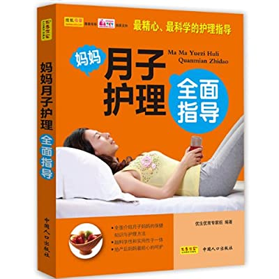 妈妈月子护理全面指导.pdf