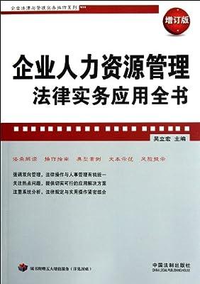 企业人力资源管理法律实务应用全书.pdf