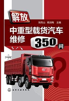 解放中重型载货汽车维修350问.pdf