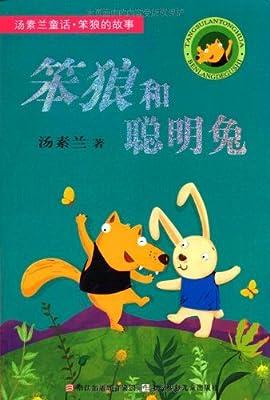 汤素兰童话•笨狼的故事:笨狼和聪明兔.pdf