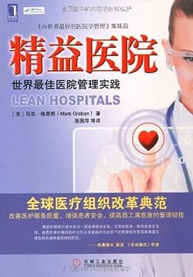 精益医院:世界最佳医院管理实践.pdf