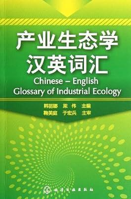 产业生态学汉英词汇.pdf