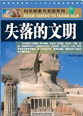 科学探索与发现系列:失落的文明.pdf