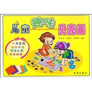 儿童趣味贝壳画/张国旭-图书-亚马逊中国