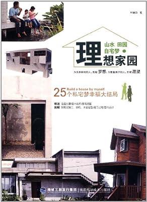 山水 田园 自宅梦:理想家园.pdf