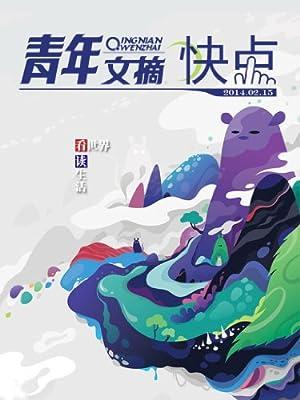 青年文摘·快点 半月刊 2014年4期.pdf