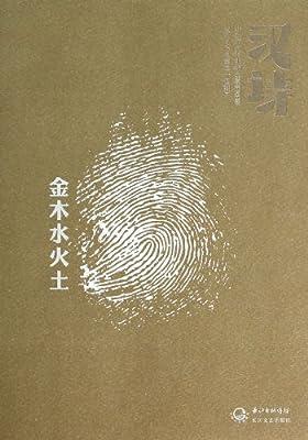 汉诗·金木水火土.pdf