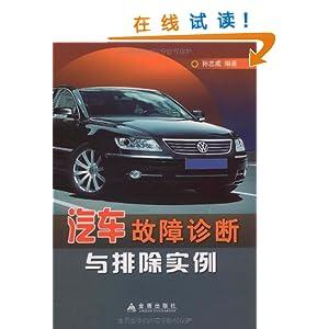 汽车故障诊断与排除实例/孙志成-图书-亚马逊
