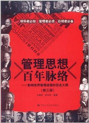 管理思想百年脉络:影响世界管理进程的百名大师.pdf
