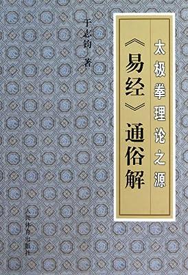太极拳理论之源.pdf