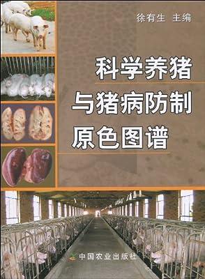科学养猪与猪病防制原色图谱.pdf