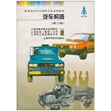 高中构造(汽车维修教材)/职高系列重点/上海市专业属委上海汽车图片