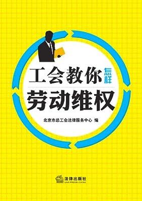 工会教你怎样劳动维权.pdf
