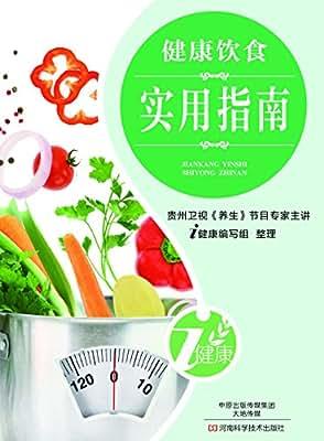 健康饮食实用指南.pdf
