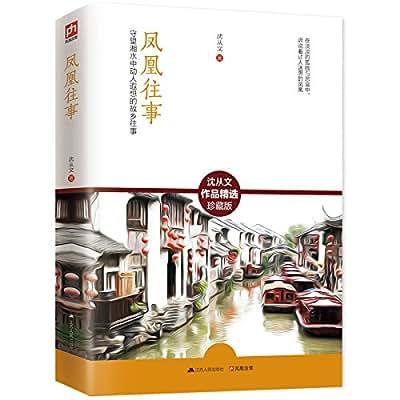 凤凰往事.pdf