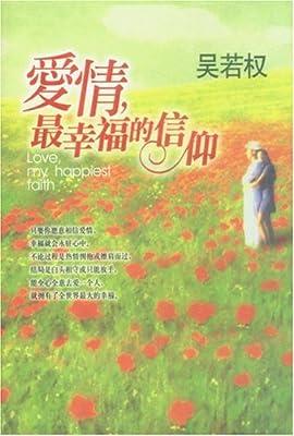 爱情最幸福的信仰.pdf
