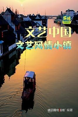 文艺中国:最具文艺风情的小镇.pdf