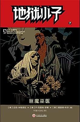 地狱小子7:巨魔巫医.pdf