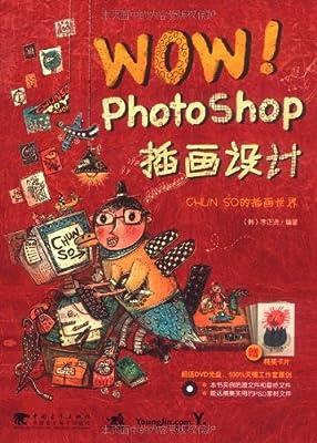 wow!photoshop插画设计.pdf