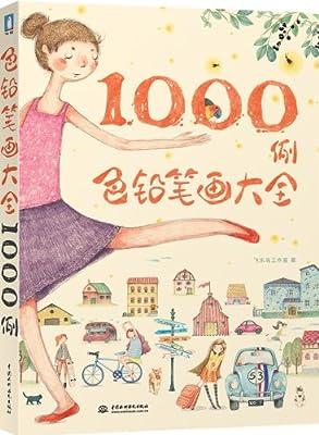 色铅笔画大全1000例.pdf