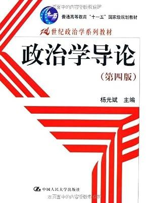 政治学导论.pdf