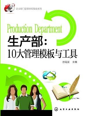 生产部:10大管理模板与工具.pdf