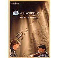 音乐大师的对话:韩国良、保罗·艾蒙·戴维斯双长笛音乐会