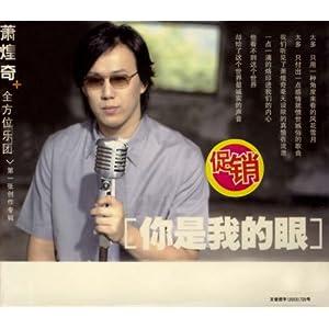 萧煌奇:你是我的眼(cd)