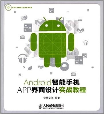 Android智能手机APP界面设计实战教程.pdf