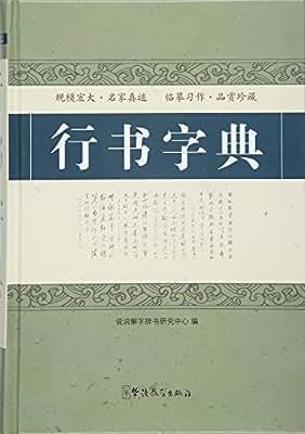 行书字典.pdf