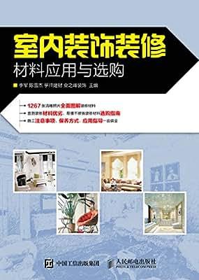 室内装饰装修材料应用与选购.pdf