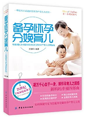 备孕怀孕分娩育儿.pdf