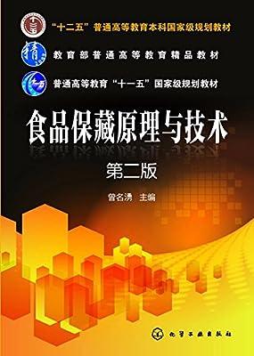 食品保藏原理与技术.pdf