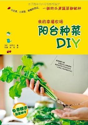 我的幸福农场:阳台种菜DIY.pdf