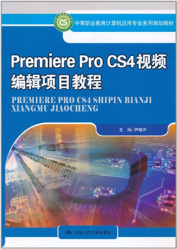 premiere pro cs4视频编辑项目教程图片
