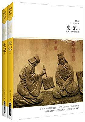 世界文学文库:史记.pdf