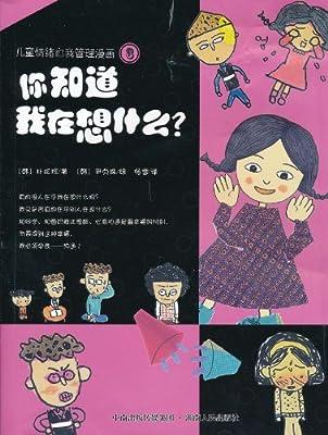 儿童情绪自我管理漫画:你知道我在想什么?.pdf