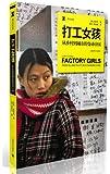 打工女孩:从乡村到城市的变动中国