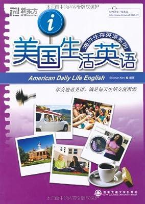 新东方•美国生活英语.pdf