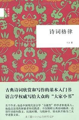 诗词格律.pdf