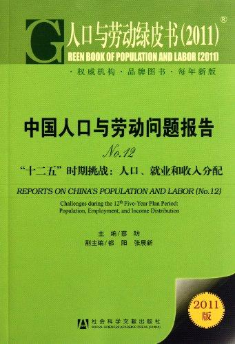中国人口老龄化_2011年中国就业人口