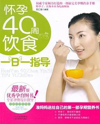 怀孕40周饮食一日一指导.pdf