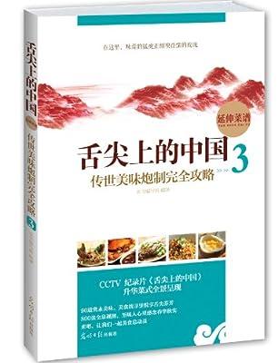 舌尖上的中国:传世美味炮制完全攻略3.pdf