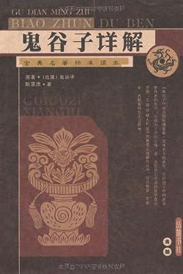 鬼谷子详解.pdf