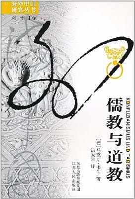 儒教与道教.pdf