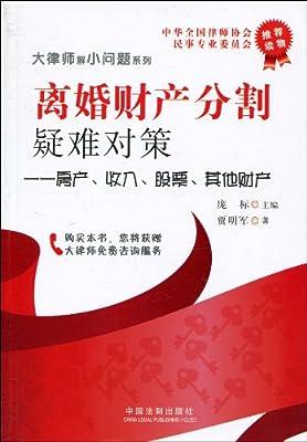 离婚财产分割疑难对策:房产、收入、股票、其他财产.pdf