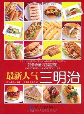 最新人气三明治.pdf